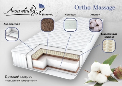Матрас AmaroBaby Ortho Massage 120х60